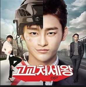 Review Drama Korea High School King of Savvy