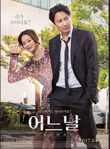 Review Film Korea One Day 2017