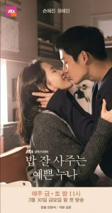 Review Drama Korea Something in the Rain