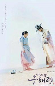 Kesan Pertama Nonton Drama Korea Rookie Historian Goo Hae Ryung (2019)
